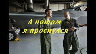 """""""Я пристраиваюсь в хвост Су-35 и говорю: зачем тратить ракету, если есть пушка"""""""
