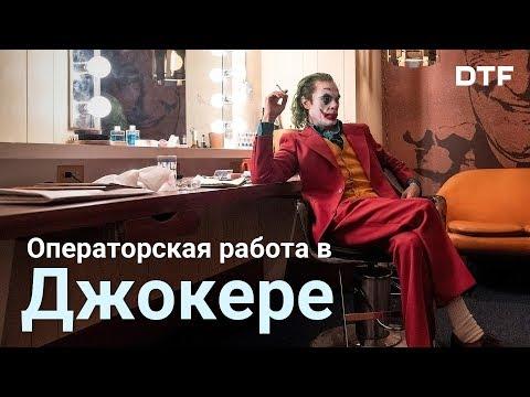 Операторская работа в фильме Джокер. Как это снято
