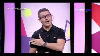 الكورة مع عفيفي - أحمد عفيفي: المغرب أفضل منتخب عربي في المونديال