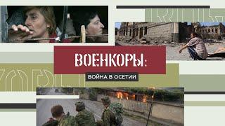 Военкоры §5 | ВОЙНА В ЮЖНОЙ ОСЕТИИ. Август 2008-го