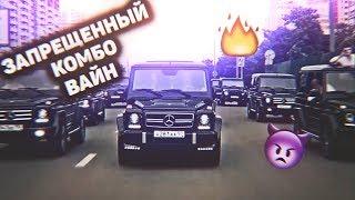 ЗАПРЕЩЕННЫЙ КОМБО ВАЙН (+ТРЕКИ) X COMBO VINE I КОМБО ВАЙН 2020