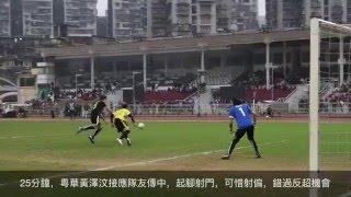 2015 2016學界足球冠軍賽