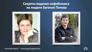 Н. Королев и Е. Попов о главном в инфобизнесе