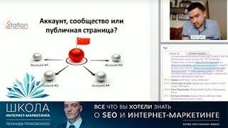видео SMM инструменты продвижения в социальных сетях