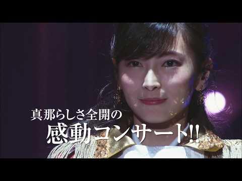 SKE48大矢真那卒業コンサート&第1回ユニット対抗戦 DVD&Blu-rayダイジェスト公開!!