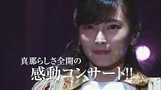 SKE48 1期生「大矢真那」卒業。真那らしさ全開の感動コンサート!!さらに...