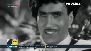 Умер известный советский актер Владимир Зельдин