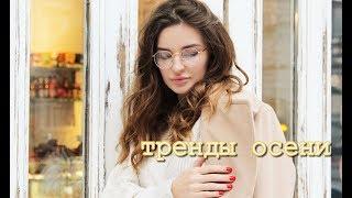 ТРЕНДЫ ОСЕНИ 2018 бюджетный онлайн шоппинг влог