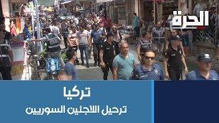 #تركيا.. إجراءات بترحيل اللاجئين السوريين
