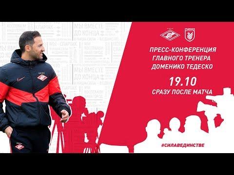 Послематчевая пресс-конференция // «Спартак» — «Рубин»
