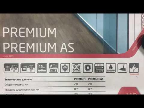 Линолеум Juteks Premium: обзор коллекции