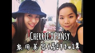 Cherrie's Daily X Pansy ~家用美容儀詳細講 Part2 Thumbnail