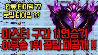 【롤】아우솔1위의 연승비결 대공개!!로밍과 합류 타이밍 잡는 방법 꿀팁들 대방출!!