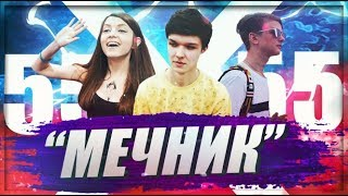 MrLololoshka x Olyashaa x Топовский - МЕЧНИК! (ИМПЕРИЯ ft. КлипаКлип)