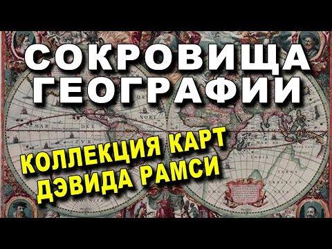 Сокровища Географии - Коллекция КАРТ Дэвида Рамси
