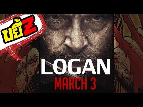 ขยี้Z - Logan ปิดตำนาน Wolverine