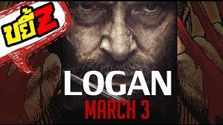 ขยี้Z   Logan ปิดตำนาน Wolverine