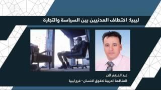 حقوقي ليبي: لابد من تحرك المحكمة الجنائية الدولية من عمليات الاختطاف في ليبيا  | مع الحدث