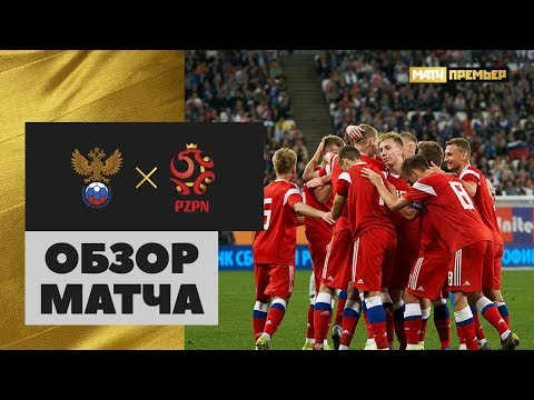 11.10.2019 Россия (U-21) – Польша (U-21) - 2:2. Обзор матча отборочного турнира ЧЕ-2021