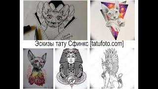 Эскизы тату Сфинкс - рисунки и факты для tatufoto.com