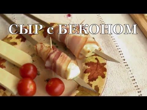 Бекон с сыром на шпажках  Быстрый шашлык на пикнике