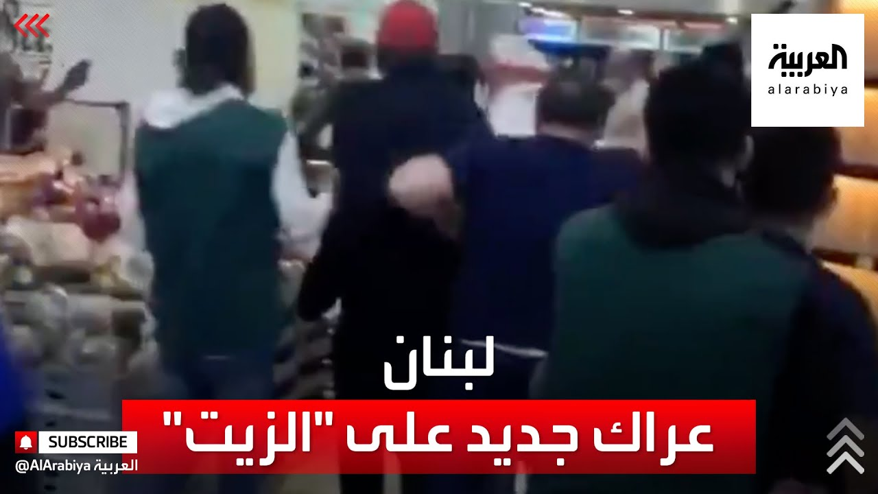 مشاهد مأساوية لمعارك بين اللبنانيين على السلع المدعومة  - نشر قبل 2 ساعة