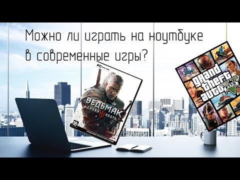 Бюджетный ноутбук для современных игр?
