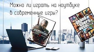 видео Какой ноутбук выбрать для игр?