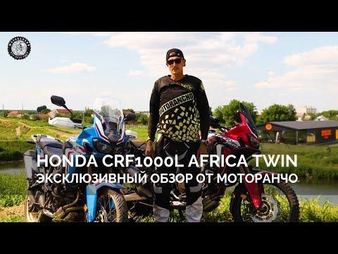 Тест-драйв Honda CRF1000L Africa Twin (АВТОМАТ!!!) | Эксклюзивно от Motorancho