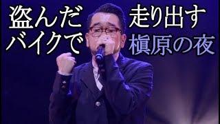 尾崎豊の「15の夜」という曲をマッキーがカバーしました♪♪ マッキーが唄う...