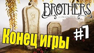 Brothers: A Tale of Two Sons - [КОНЕЦ ИГРЫ] #7