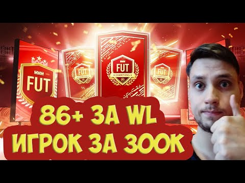 FIFA 20 НАГРАДЫ ЗА WL   ИГРОК 86+ ФУТ АПГРЕЙД ФИФА 20