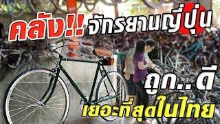 คลังจักรยานญี่ปุ่น ถูก...ดี เยอะที่สุดในไทย
