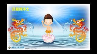 Publication Date: 2021-05-14 | Video Title: 佛教大光慈航中學20210423網上浴佛