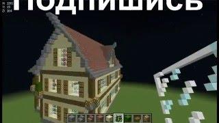Как построить красивый и большой котедж. Видеоурок