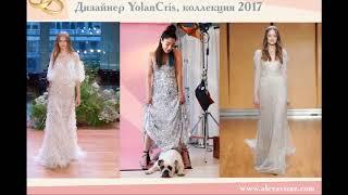 Свадебные образы для невесты 2017. Модные тенденции и тренды.