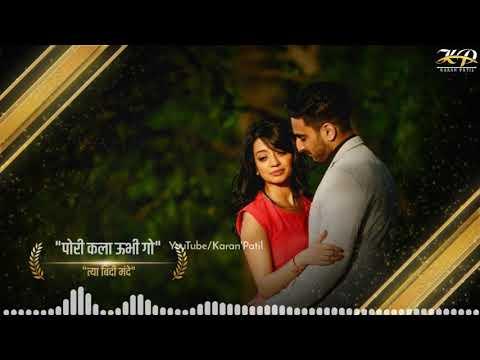Rim Zim Paus Padte Pori Kala Ubhi Go Tya BidiMadhe | Whatsapp Status Lyrics Video