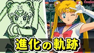 The trajectory of game evolution of Sailor Moon [Series digest digest]