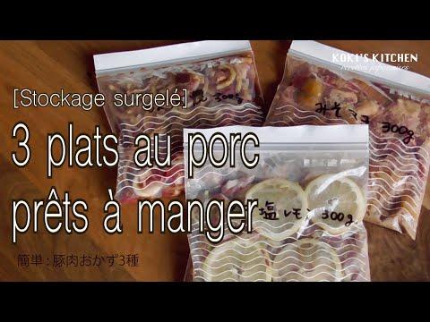 [stockage-surgelé]-3-plats-au-porc-prêts-à-manger-/-簡単豚肉おかず3種-[冷凍保存]-/-recette-japonaise-facile-#025