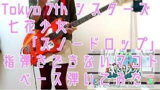 【Tokyo 7th シスターズ/七花少女】スノードロップ ベース弾いてみた【指弾きできないマコト】
