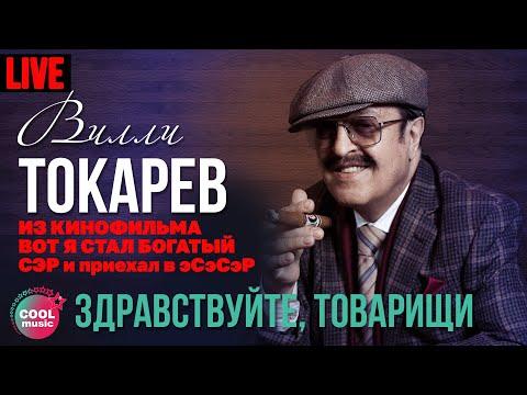 Вилли Токарев - Здравствуйте, товарищи (Клип)