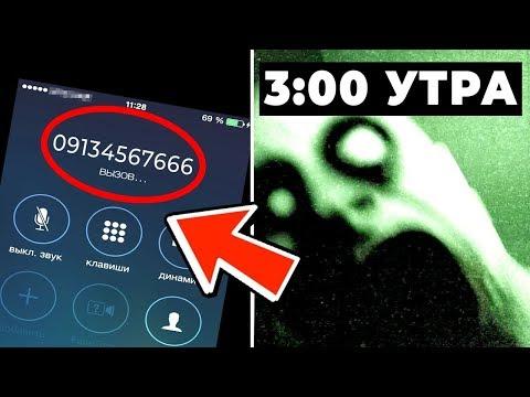 10 Телефонных Номеров, по Которых Лучше Никогда не Звонить
