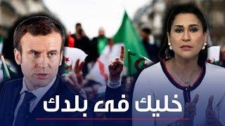 """دعاء حسن : الشعب الجزائري لن يسمح لماكرون بالتدخل فى شئونهم وتلقنه درساً """" إبتعد عن الجزائر """""""