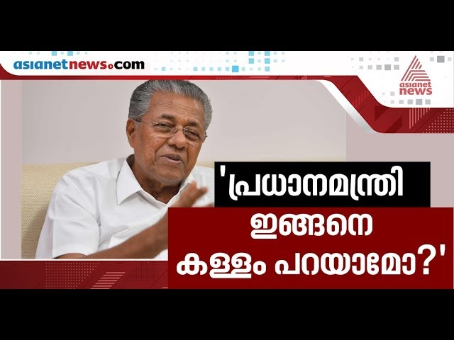 CM Pinarayi vijayan against Narendra modi on sabarimala issue