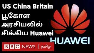 அடுத்தடுத்து அடி – geopoliticsல் சிக்கிக்கொண்ட Huawei நிறுவனம்