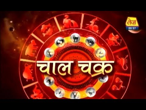 Chaal Chakra: Daily Horoscope   March 23, 2018   10:00 AM