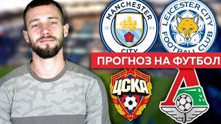 Манчестер Сити - Лестер / ЦСКА - Локомотив / Прогноз на Футбол