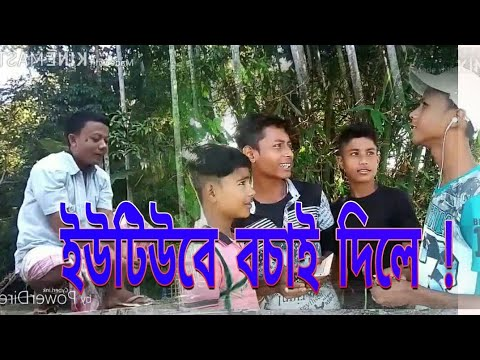 Youtubee bosai dile,  New Assamese comedy video by bindas comedy club 2017, funny video