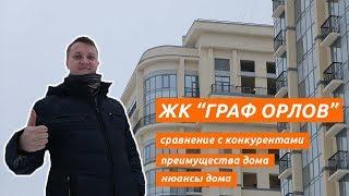 """ЖК """"Граф Орлов"""" - новостройки СПБ, видеообзор недвижимости Петербурга"""