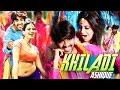 Khiladi Aashique 2 (Rye Rye) HD (2016) Full Hindi Dubbed Movie | Srinivas, Aksha